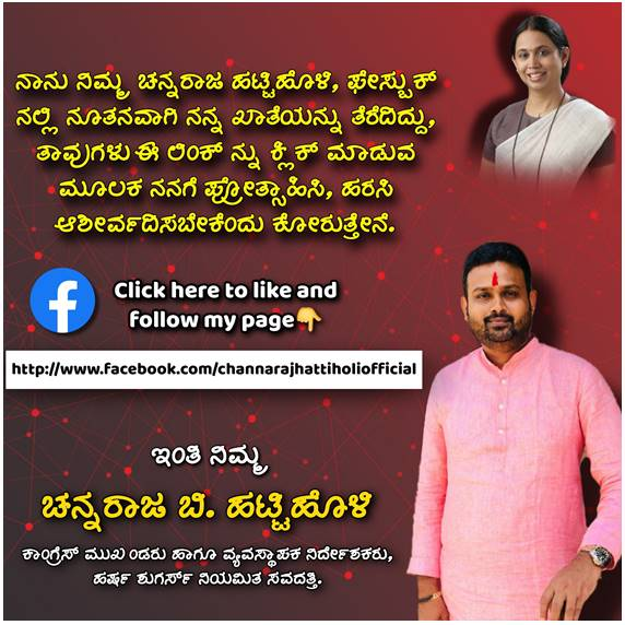 Channaraj Face Book Add