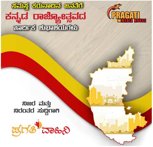 Kannada Rajyotsava – Home Add