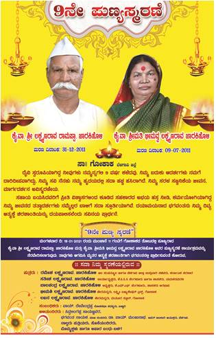 Jarkiholi Parents Add